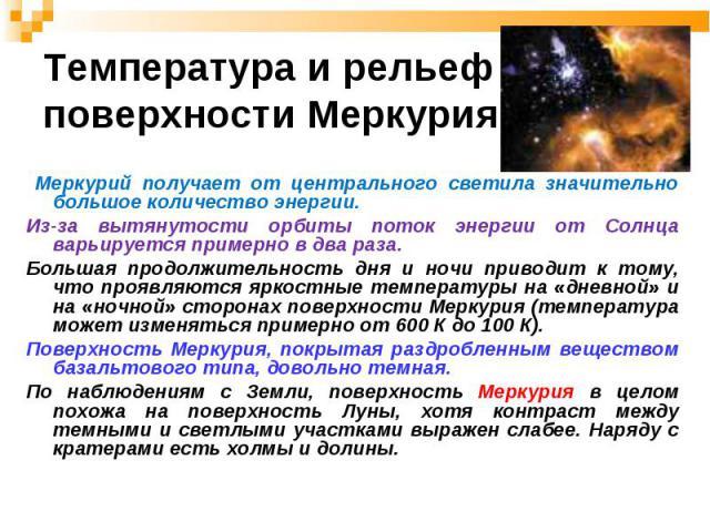Меркурий получает от центрального светила значительно большое количество энергии. Меркурий получает от центрального светила значительно большое количество энергии. Из-за вытянутости орбиты поток энергии от Солнца варьируется примерно в два раза. Бол…