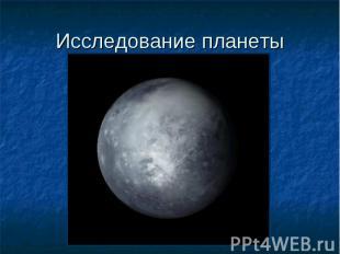 Исследование планеты