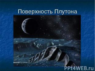 Поверхность Плутона