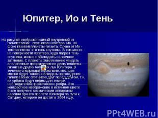 Юпитер, Ио и Тень На рисунке изображен самый внутренний из галилеевских сп