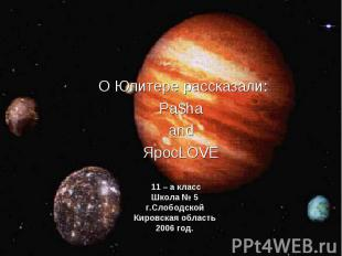 11 – а класс Школа № 5 г.Слободской Кировская область 2006 год. О Юпитере расска