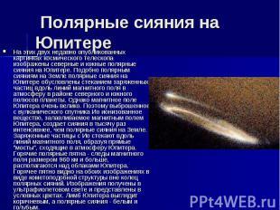 Полярные сияния на Юпитере На этих двух недавно опубликованных картинках к