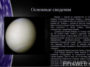 Основные сведения Венера — вторая по удалённости от Солнца планета Солнечной сис