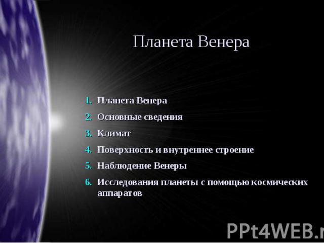 Планета Венера Планета Венера Основные сведения Климат Поверхность и внутреннее строение Наблюдение Венеры Исследования планеты с помощью космических аппаратов