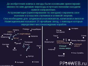 До изобретения компаса звезды были основными ориентирами: именно по ним древние