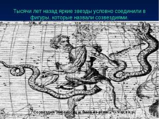 Тысячи лет назад яркие звезды условно соединили в фигуры, которые назвали созвез