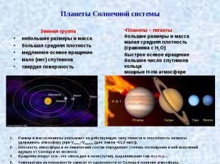 Планеты Солнечной системы Земная группа небольшие размеры и масса большая средня