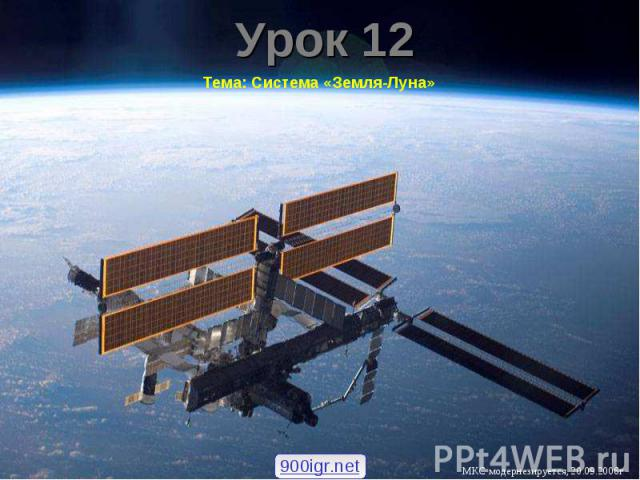 Урок 12 Тема: Система «Земля-Луна»