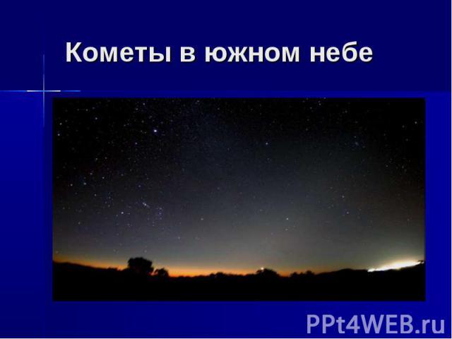Кометы в южном небе