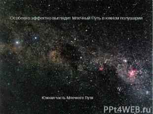 Особенно эффектно выглядит Млечный Путь в южном полушарии
