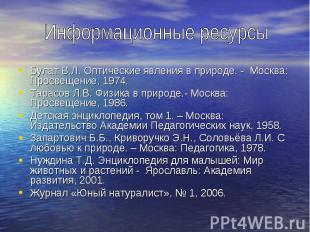 Булат В.Л. Оптические явления в природе. - Москва: Просвещение, 1974. Тарасов Л.