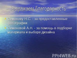 Симонову Н.С. - за предоставленные фотографии Симоновой А.Н. - за помощь в подбо