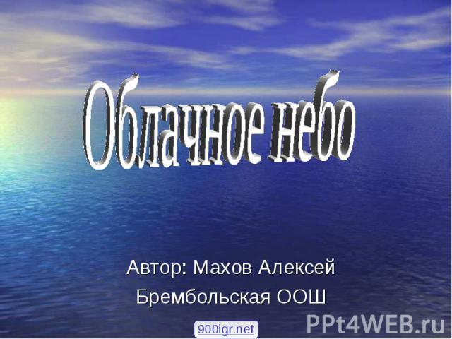 Автор: Махов Алексей Брембольская ООШ