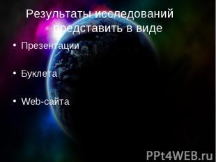 Презентации Презентации Буклета Web-сайта