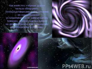 Как известно, «черные дыры» нельзя обнаружить непосредственными наблюдениями — и