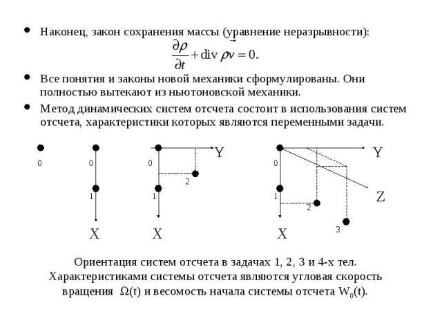 Наконец, закон сохранения массы (уравнение неразрывности): Наконец, закон сохранения массы (уравнение неразрывности): Все понятия и законы новой механики сформулированы. Они полностью вытекают из ньютоновской механики. Метод динамических систем отсч…