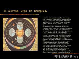 15. Система мира по Копернику Согласно гелиоцентрической системе мира центром на