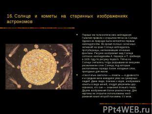 16. Солнце и кометы на старинных изображениях астрономов Первые же телескопическ