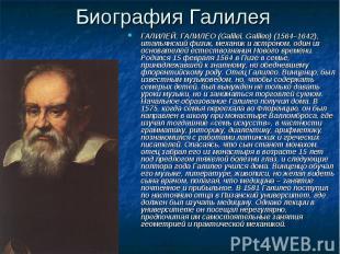 ГАЛИЛЕЙ, ГАЛИЛЕО (Galilei, Galileo) (1564–1642), итальянский физик, механик и ас
