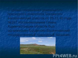 С целью сохранения уникального природного комплекса Богдинско-Баскунчакский учас
