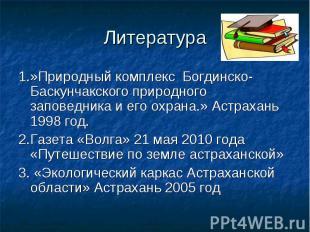 Литература 1.»Природный комплекс Богдинско-Баскунчакского природного заповедника