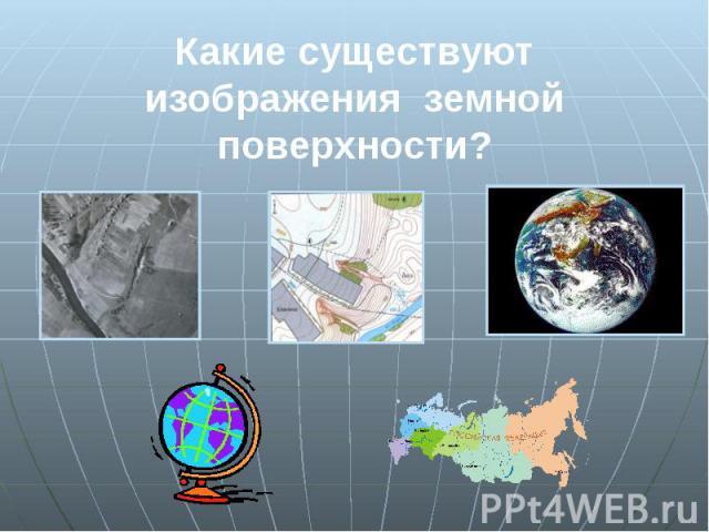 Какие существуют изображения земной поверхности?