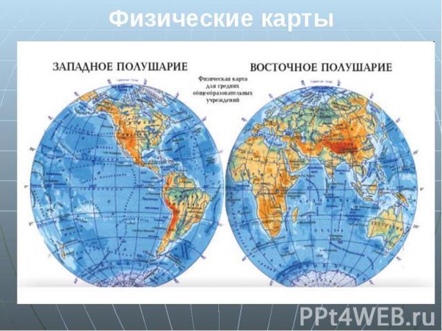 Физические карты