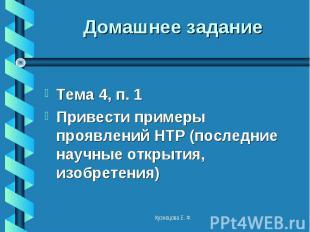 Тема 4, п. 1 Тема 4, п. 1 Привести примеры проявлений НТР (последние научные отк