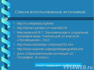 http://ru.wikipedia.org/wiki/ http://ru.wikipedia.org/wiki/ http://slovari.yande