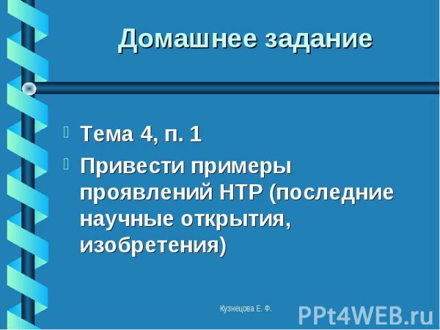 Тема 4, п. 1 Тема 4, п. 1 Привести примеры проявлений НТР (последние научные открытия, изобретения)