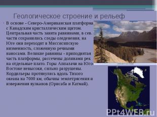 Геологическое строение и рельеф В основе - Северо-Американская платформа с Канад