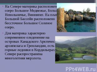 На Севере материка расположены озеро Большое Медвежье, Большое Невольничье, Винн