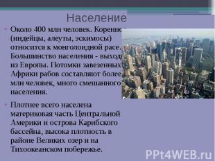 Население Около 400 млн человек. Коренное (индейцы, алеуты, эскимосы) относится