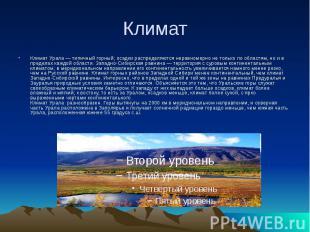 Климат Климат Урала — типичный горный; осадки распределяются неравномерно не тол