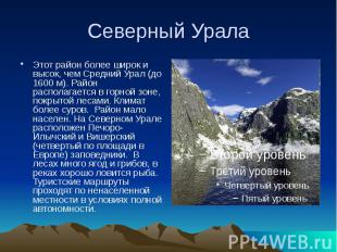 Северный Урала Этот район более широк и высок, чем Средний Урал (до 1600 м). Рай