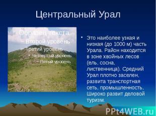 Центральный Урал Это наиболее узкая и низкая (до 1000 м) часть Урала. Район нахо