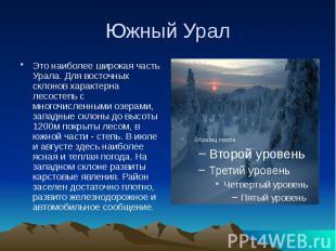 Южный Урал Это наиболее широкая часть Урала. Для восточных склонов характерна ле
