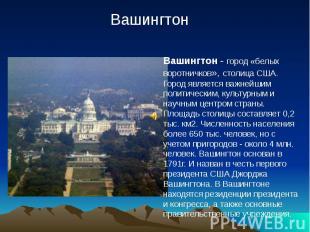 Вашингтон - город «белых воротничков», столица США. Город является важнейшим пол