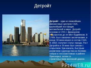 Детройт - один из важнейших финансовых центров США, крупнейший поставщик автомоб