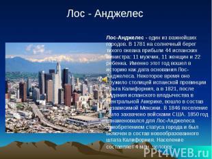 Лос-Анджелес - один из важнейших городов. В 1781 на солнечный берег тихого океан