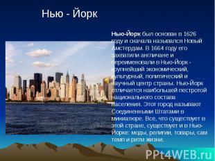 Нью-Йорк был основан в 1626 году и сначала назывался Новый Амстердам. В 1664 год
