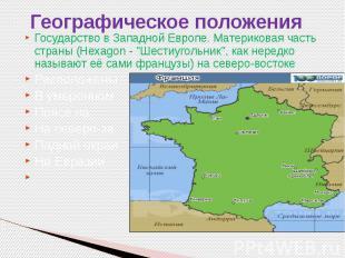 Географическое положения Государство в Западной Европе. Материковая часть страны