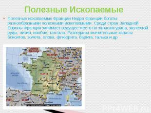 Полезные Ископаемые Полезные ископаемые Франции Недра Франции богаты разнообразн