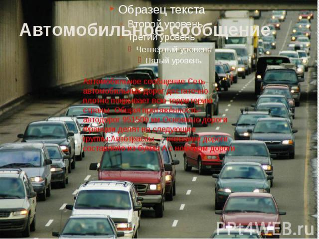 Автомобильное сообщение