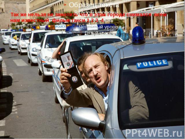 Так же нельзя не заметить что в этом городе снимался всем нам известный фильм такси 1 2 3 4