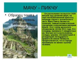 МАЧУ - ПИКЧУ Он расположен на высоте 2430 метров над уровнем моря, на горе необы