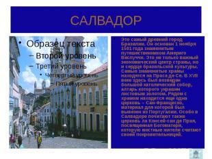 САЛВАДОР Это самый древний город Бразилии. Он основан 1 ноября 1501 года знамени