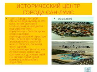 ИСТОРИЧЕСКИЙ ЦЕНТР ГОРОДА САН-ЛУИС Центр города, который строился французами в X