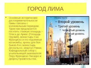 ГОРОД ЛИМА Основные исторические достопримечательности Лимы связаны с колониальн