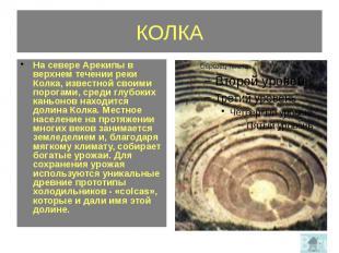 КОЛКА На севере Арекипы в верхнем течении реки Колка, известной своими порогами,